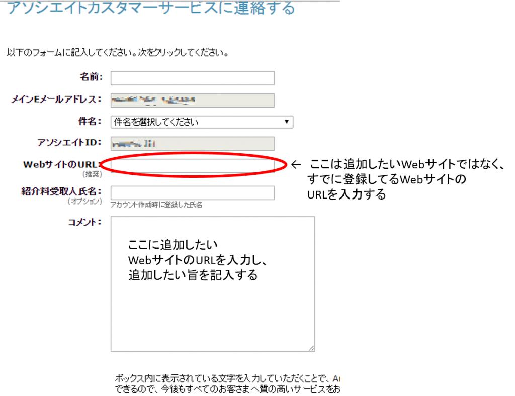 Amazonアソシエイトサイト情報URL追加連絡