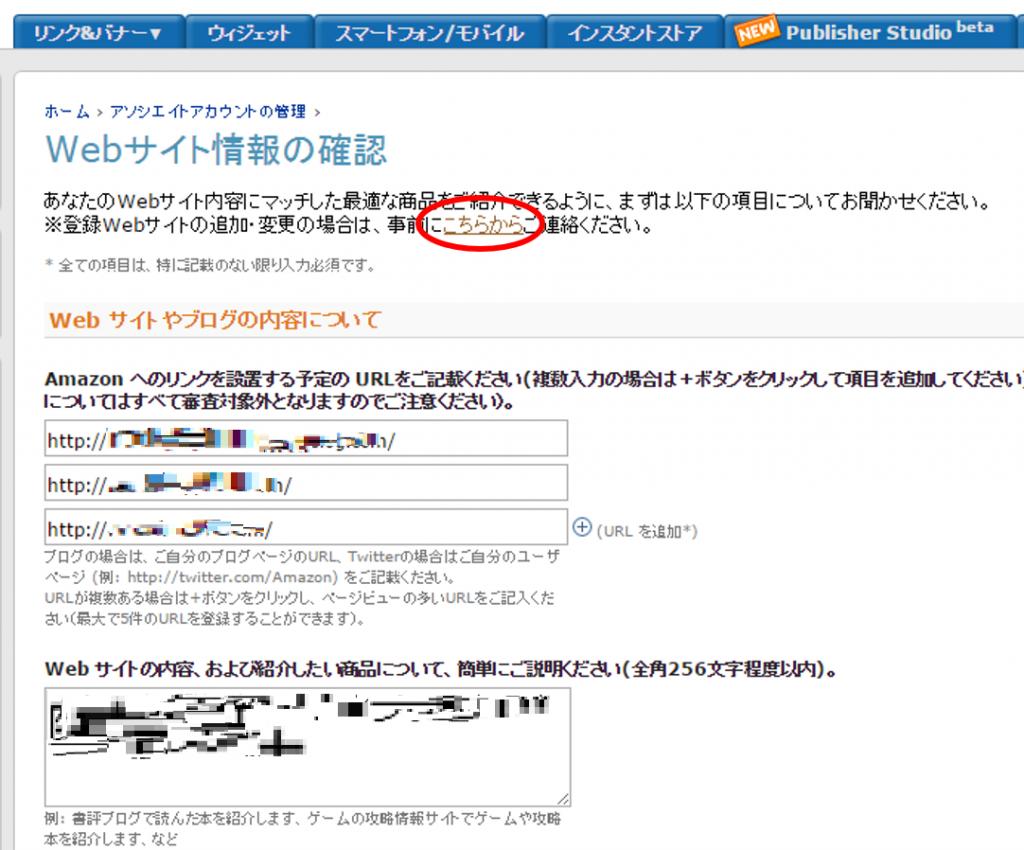 Amazonアソシエイトサイト情報URL追加2