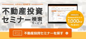 LIFULL HOME'S 不動産投資セミナー