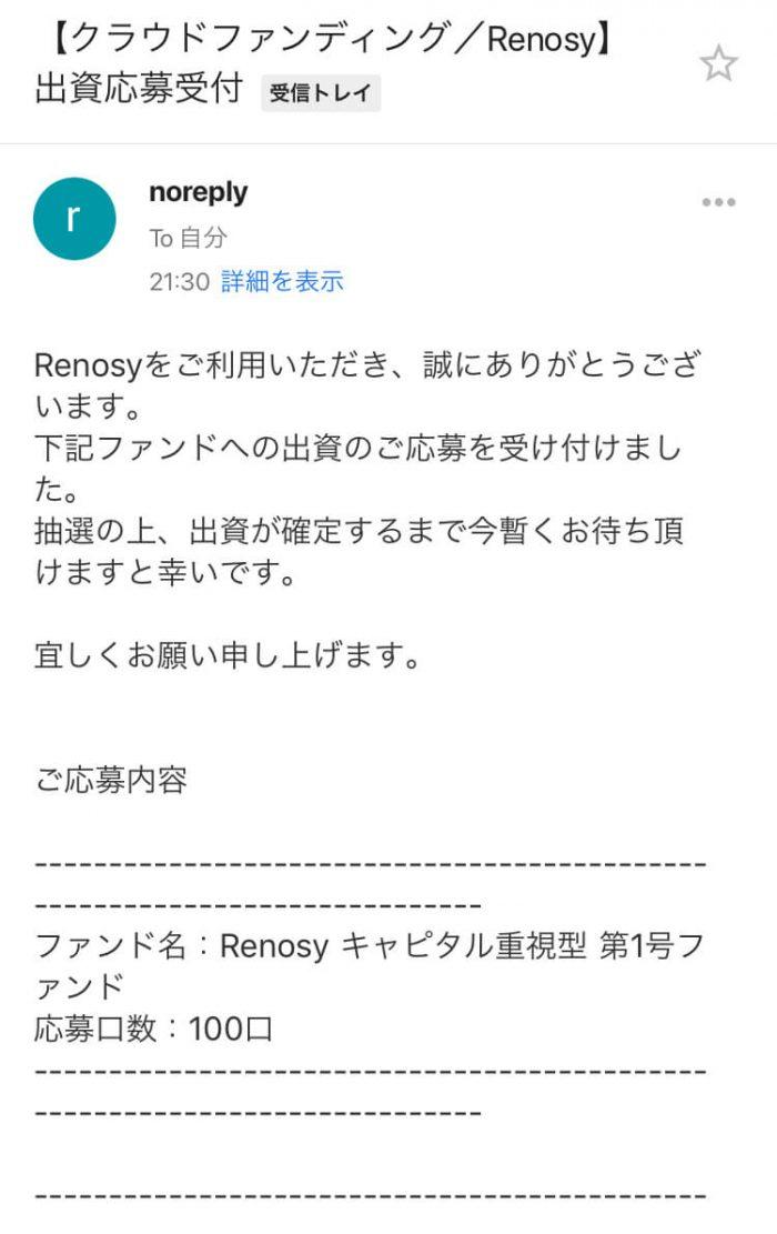 Renosy(リノシー)クラウドファンディング6
