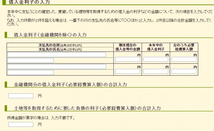 国税庁 確定申告書等作成コーナー